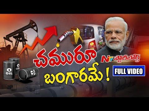Why Petrol And Diesel So Expensive In India? | మోడీ ప్రభుత్వంలో భారీగా పెరిగిన పెట్రోల్ ధర | SB