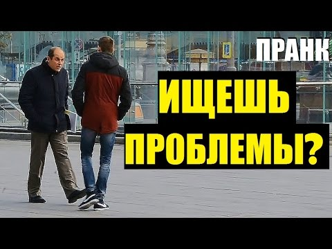 ПРОБЛЕМЫ ИЩЕШЬ? / ПРАНК