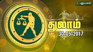 ராசி பலன் | துலாம் | 30/05/2017 | Puthuyugam Tv
