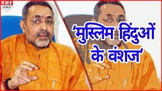 Giriraj Singh  ने मुस्लिमों को बताया हिंदुओं के वंशज, कहा- दोनों मिलकर बनाएंगे Ram Temple