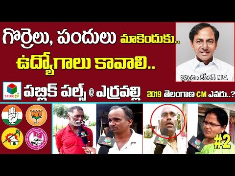 Public Pulse @Erravalli | 2019 తెలంగాణ సీఎం ఎవరు? Who Is Next CM Of Telangana | KCR | Gajwel | Part2