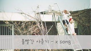 [THAISUB] 볼빨간 사춘기 (Bolbbalgan4) - x song