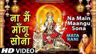 Download Na Main Mangu Sona Devi Bhajan By Anuradha Paudwal [Full Video Song] I Mata Rani 3Gp Mp4