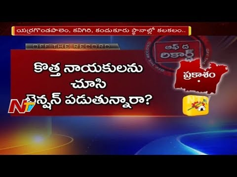 Prakasam District TDP & YCP Candidates On 2019 AP Elections | Off The Record | NTV