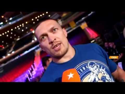 Супербой Ломаченко - Линарес: последние приготовления