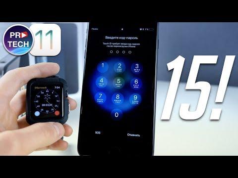 Качественный обзор iOS 11.2 Beta 1 для iPhone и iPad в 4К! | ProSystem от ProTech