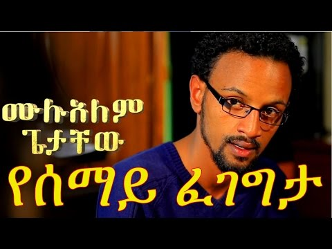 Ethiopian Movie Trailer - Yesemay Fegegta 2015