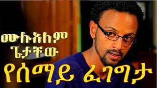 Yesemay Fegegta - (trailer) New Ethiopian movie coming soon