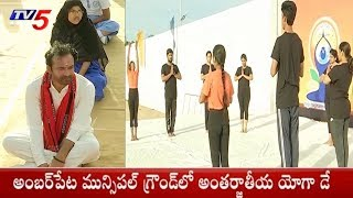 International Yoga Day Celebrations in Amberpet Municipal Grounds | Telangana