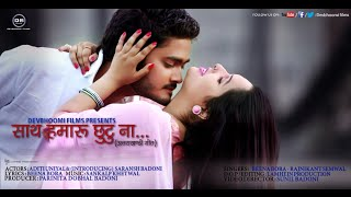 SATH HAMARU CHUTU NA 2016  GARHWALI VIDEO SONG  RAJNIKANT SEMWAL-BEENA BORA  DEVBHOOMI FILMS