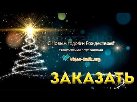 Видеоролики новый год поздравления