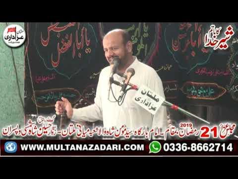 Zakir Ali Abbas Alvi I Majlis 21 Ramzan 2019 I ImamBargah Syed Momin Shah Shia Miani Multan