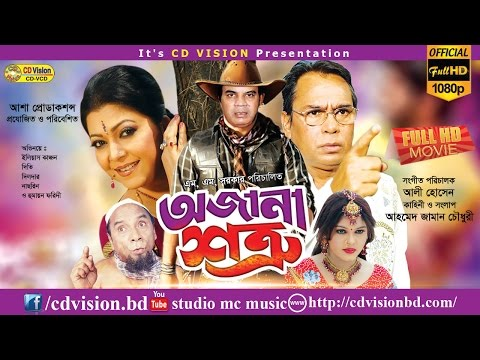Ojana Shotru (2016) | Full HD Bangla Movie | Ilias Kanchan | Diti | Misha | CD Vision