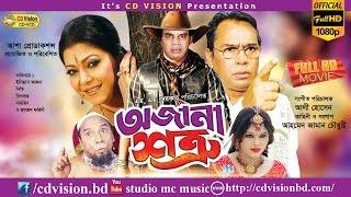 Ojana Shotru (2016) | Full HD Bangla Movie | Ilias Kanchan | Diti | Misha | CD Vision