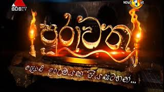 Purawatha Sirasa TV 19th February 2018