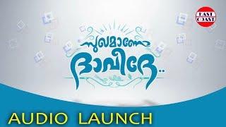 Sukhamano Daveede | Audio Launch | Biju Sopanam | Bhagath Manuel | Chetan Lal