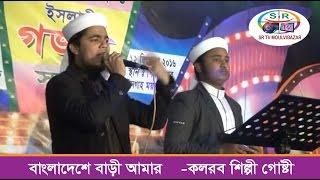 Bangladeshe Bari Amar - Kolorob Shilpi Gusti