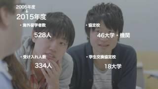 受験生向け大学案内動画(2016年制作)