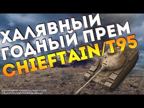 ХАЛЯВНЫЙ ПРЕМИУМ ТАНК | Chieftain/T95 ОБЗОР | WoT Blitz