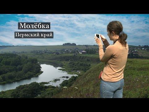 Молёбка, Пермский край