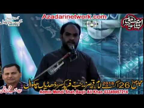 Zakir Mohsin Rukan || Majlis 26 Aug 2018 Fareed Kasar Chakwal ||