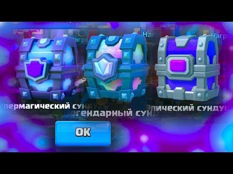 ЭТО ДЖЕКПОТ!!! ВЫПАЛИ ТОП 3 СУНДУКА ПОДРЯД - Clash Royale