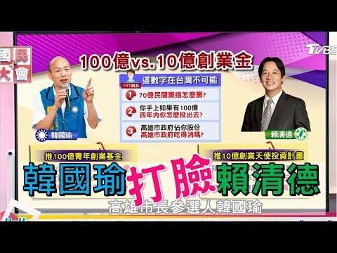 台灣-國民大會-20181031 韓國瑜100億青創基金打臉賴清德10億!? 人是英雄錢是膽!