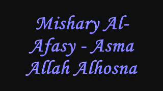 99 Names of Allah (God Almighty)   Mishary Al Afasy