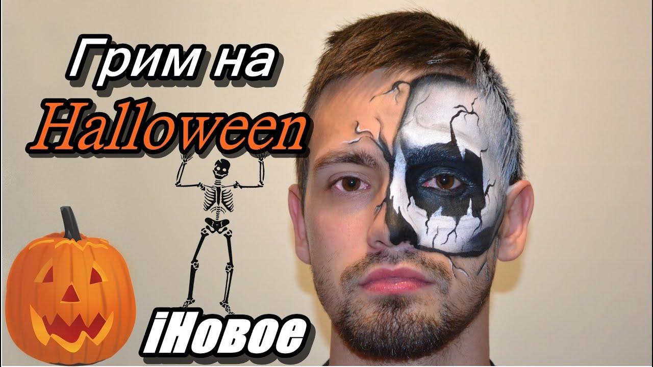Легкий мужской макияж на хэллоуин