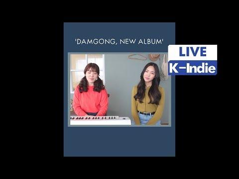 [Live] Damsonegongbang (담소네공방) - Swing (그네)