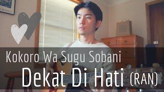【Dekat Di Hati】Kokoro Wa Sugu Sobani (RAN) Cover by Japanese Singer