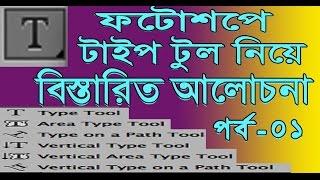 Adobe photoshop bangla tutorial cs6 for beginners:-২৩ফটোশপে টাইপ টুলের ব্যবহার