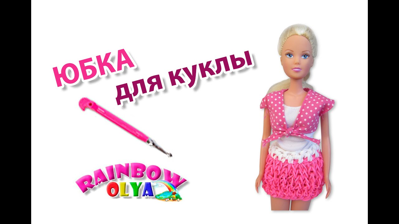 Как сделать ластик для куклы