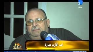 برنامج العاشرة مساء|كفر مصيلحة تحتفل ببراءة مبارك .. والأهالى يؤكدون عمره ما خان بلده