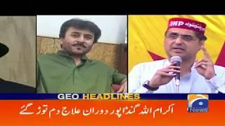 Geo Headlines - 06 PM - 22 July 2018