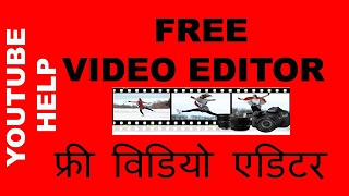 free video editor for youtube- hindi tutorial