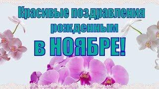 С Днем рождения🌹Ноябрь красивое видео поздравление и пожелание в ноябре видео открытка🌹
