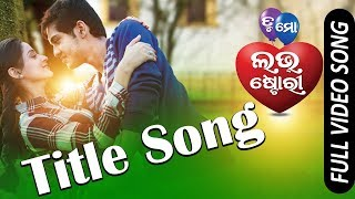 Tu Mo Love Story Title Song | Official Full Video Song | Swaraj, Bhumika - TCP