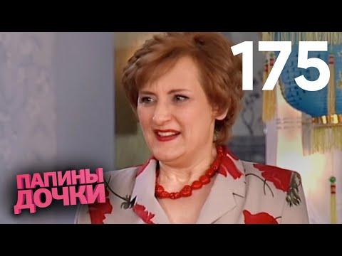 Папины дочки | Сезон 9 | Серия 175