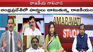 ఆంధ్రప్రదేశ్లో హద్దులు దాటుతున్న రాజకీయం..! | Top Story With Sambasiva Rao