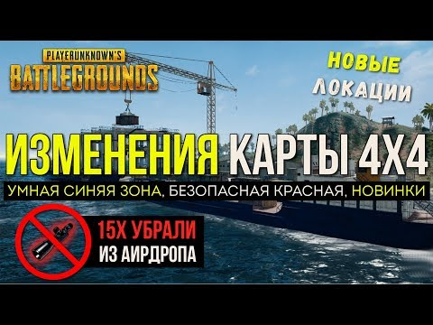 ОБНОВЛЕНИЕ PUBG ИЗМЕНЕНИЕ КАРТЫ 4на4, УДАЛЕНИЕ 15x / PLAYERUNKNOWN'S BATTLEGROUNDS ( 16.04.2018 )