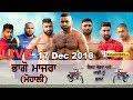 Live Bhago Majra Bairampur Mohali Kabaddi Cup 17 Dec 2018 mp3