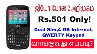 Jio Phone 2 Launched - Rs.501 அசத்தல் விலை- எப்படி வாங்குவது? | Tamil | Tech Satire