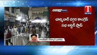 Congress Party Sabha Was an Utter Flop | Hyderabad  Telugu