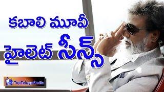 కబాలి మూవీ హైలెట్ సీన్స్ ఇవే | Kabali Telugu Movie Highlight Scenes |#TopTeluguMedia