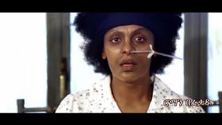Gize Mizane New Ethiopian Movie Trailer