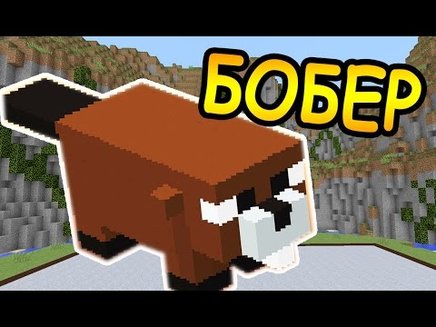 БОБЕР и СЛОН в майнкрафт !!! - БИТВА СТРОИТЕЛЕЙ #45 - Minecraft