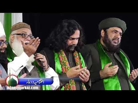 Ikhtatamia wa Dua || Jashn-e-Milad un Nabi SAWW 1441/2019
