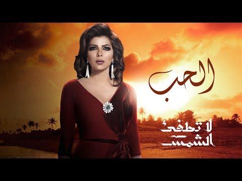 Assala   ElHob - La Totfe2 ElShams Theme Song أصالة   الحب - تتر مسلسل لا تطفئ الشمس