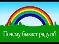 Обучающий мультфильм Почему бывает радуга Развивающий мультик для детей малышей mp3